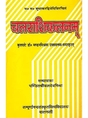 चलराशिकलनम्: Calarasikalanam of M. M. Sudhakara Dvivedi  (An Old and Rare Book)