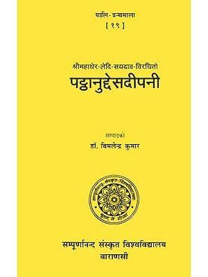 पट्ठानुद्देसदीपनी: Patthanuddesa Dipani of Sri Mahathera Ledi Sayadava
