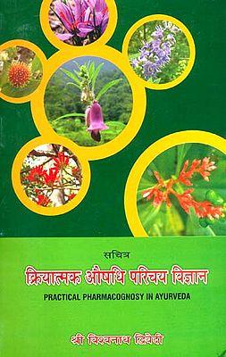 क्रियात्मक अौषधि परिचय विज्ञान: Practical Pharmacognosy in Ayurveda with Illustrations