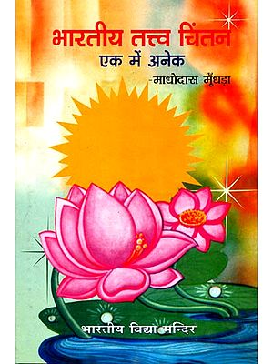 भारतीय तत्त्व चिंतन (एक में अनेक): Bharatiya Tattva Chintan