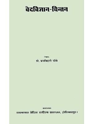 वेद विज्ञान चिन्तन: Science of The Vedas
