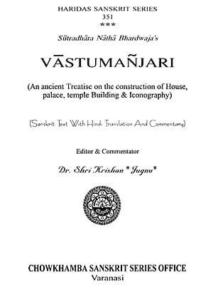 वास्तुमञ्जरी (संस्कृत एवं हिंदी अनुवाद)- Vastu Manjari (An Ancient Treatise on The Construction of House, Palace, Temple Building and Iconography)
