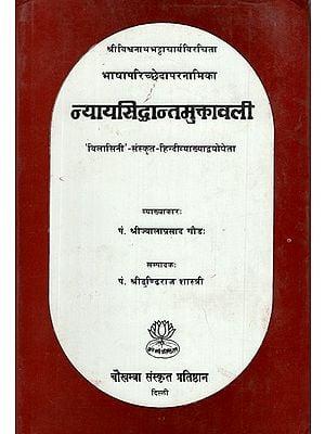 न्यायसिद्धान्तमुक्तावली: Nyaya Siddhant Muktavali