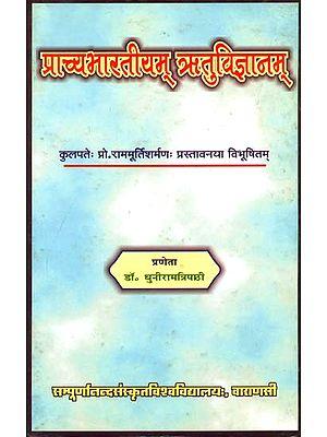 प्राच्यभारतीयम् ऋतुविज्ञानम्: Ancient Indian Weather Science (An Old and Rare Book)