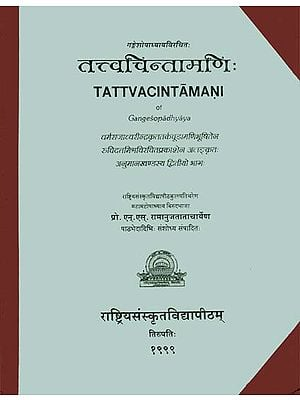 तत्त्वचिन्तामणि: Tattvacintamani with The Commentaries of Tarkacudamani and Prakasa (An Old and Rare Book)