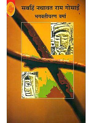 सबहिं नचावत राम गोसाईं: Sabahin Nachavat Ram Gosain