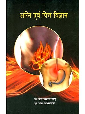 अग्नि एवं पित्त विज्ञान: Science of Agni and Pitta