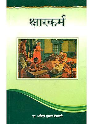 क्षारकर्म: Kshara Karma