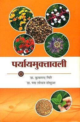 पर्यायमुक्तावली (संस्कृत एवं हिंदी अनुवाद)- Paryaya Muktavali