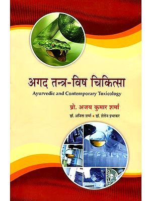 अगद तन्त्र विष चिकित्सा: Ayurvedic and Contemporary Toxicology