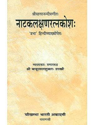 नाटकलक्षणरत्नकोश (संस्कृत एवं हिंदी अनुवाद)- Natak Lakshan Ratna Kosha