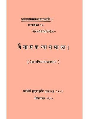 वैयासकन्यायमाला: Vaiyasak Nyaya Mala of Shri Bharati Teerth Muni