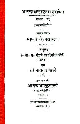 भाष्यार्थरत्नमाला: Brahma Sutra Shankara Bhasya Artha Ratna Mala