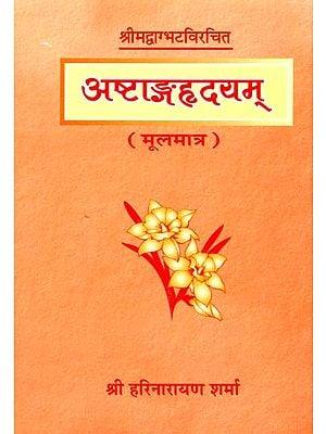 अष्टाङ्गहृदयम्: Astanga Hrdayam of Vagabhatta (Sanskrit Text Only)