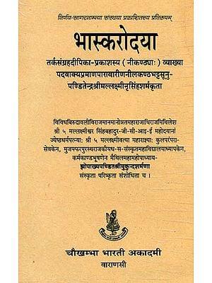 भास्करोदया: Bhaskarodaya- A Commentary on Nilakantha Bhatta's Tarka Sangraha Dipika Prakasha (Sanskrit Only)