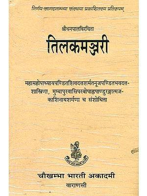 तिलकमञ्जरी: Tilaka Manjari of Dhanapala