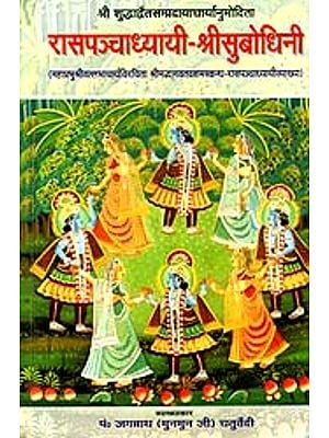 रासपञ्चाध्यायी श्रीसुबोधिनि (संस्कृत एवं हिंदी अनुवाद)- Commentary of Shri Vallabhacharya on The Rasa Panchadhyayi