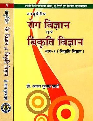 आयुर्वेदीय रोग विज्ञान एवं विकृति विज्ञान: Roga Vijnana and Vikrti Vijnana (Set of 2 Volumes)