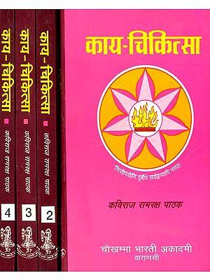 काया चिकित्सा: Kaya Chikitsa (Set of 4 Volumes)