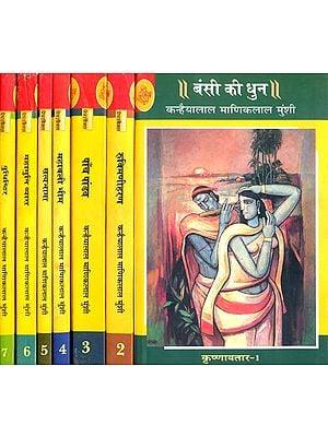 कृष्णावतार Krishna Avatar (Set of 7 Volumes)