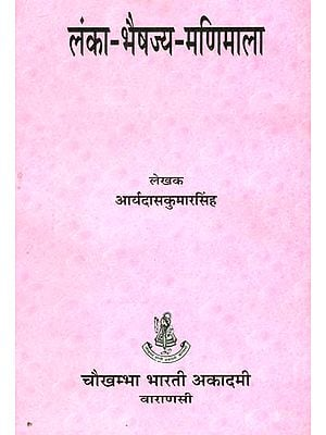 लंका भैषज्य मणिमाला (संस्कृत एवं हिंदी अनुवाद)- Lanka Bhaishajya Manimala