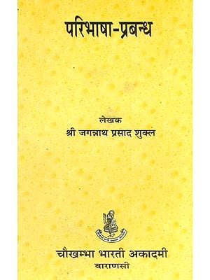 परिभाषा प्रबन्ध: Definations in Ayurveda