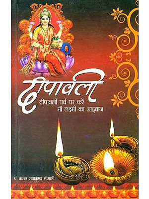 दीपावली: Worshipping Goddess Lakshmi on Diwali