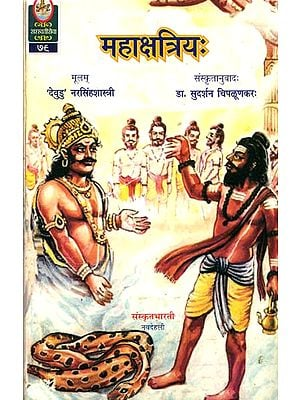 महाक्षत्रिय: A Sanskrit Novel - Ideal for Sanskrit Reading Practice (Sanskrit Only)