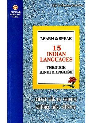 भारत की १५ भाषाएं बोलिए और सीखिए: Learn and Speak 15 Indian Languages (Through Hindi and English)