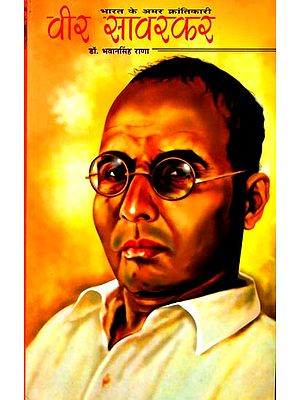 वीर सावरकर: Veer Savarkar (Indian Freedom Fighter)