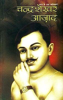 चन्द्रशेखर आज़ाद: Chandrashekhar Azad