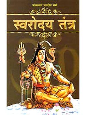 स्वरोदय तंत्र: Svarodaya Tantra