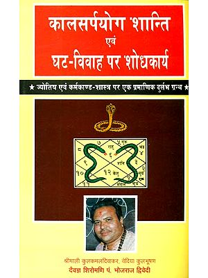 कालसर्पयोग शान्ति एवं घट विवाह पर शोधकार्य: Research on Kala Sarpa Yoga and Ghata Vivaha