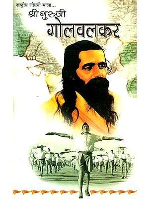 श्री गुरूजी गोलवलकर: Shri Guruji Golwalkar