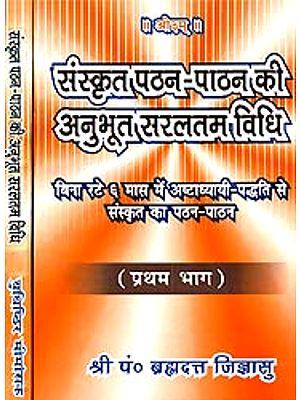 संस्कृत पठन - पाठन की अनुभूत सरलतम विधि:  Learn Sanskrit Easily Through The Ashtadhyayi (Set of 2 Volumes)