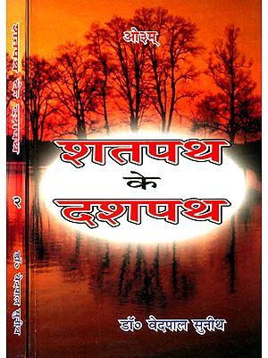 शतपथ के दशपथ: Ten Paths of The Shatapath Brahman (Set of 2 Volumes)