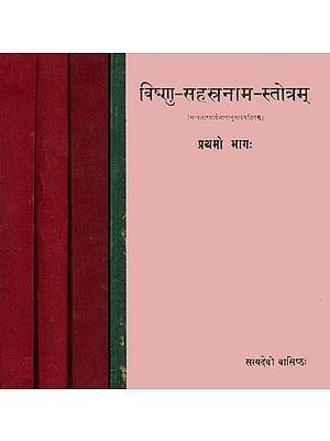 विष्णु सहस्त्रनाम स्त्रोतम् (संस्कृत एवं हिंदी अनुवाद): Commentary on Vishnu Sahasranama - An Old and Rare Book (Set of 4 Volumes)