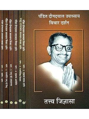 पंडित दीनदयाल उपाध्याय विचार दर्शन: Thoughts of Pandit Deen Dayal Upadhyaya (Set of 7 Volumes)