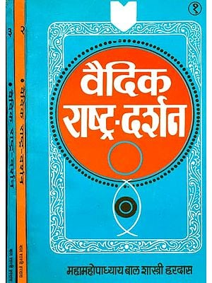वैदिक राष्ट्र दर्शन: Vedic Nationalism (Set of 3 Volumes)