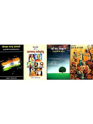 प्रेरणा दीप: Lamps of Inspiration (Set of 4 Volumes)