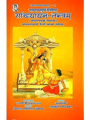 सांख्यायन तन्त्रम् (संस्कृत एवं हिंदी अनुवाद)- Sankhyayan Tantra (How to Worship Goddess Bagalamukhi)