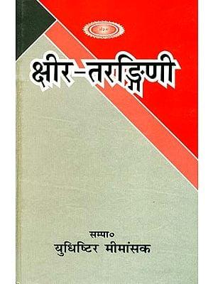 क्षीर तरंगिणी: Kshir Tarangini of Kshira Swami