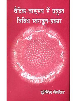 वैदिक वाङ्मय में प्रयुक्त विविध स्वरांकन प्रकार (संस्कृत एवं हिंदी अनुवाद)- Various Markings of Sound in The Vedas