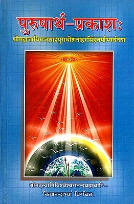 पुरुषार्थ प्रकाश (संस्कृत एवं हिंदी अनुवाद)- Purushartha Prakash