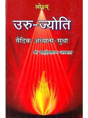 उरु ज्योति: Lectures on Vedas by Vasudevsharan Agarwal