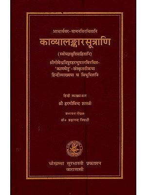 काव्यालङ्कारसूत्राणि (संस्कृत एवं हिंदी अनुवाद): Kavya Alamkara Sutras of Vamana