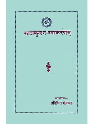 काशकृत्स्न व्याकरणम्: Kashkritsna Vyakaran