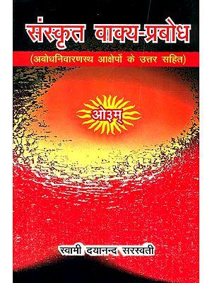संस्कृत वाक्य प्रबोध: Sanskrit Vakya Prabodh