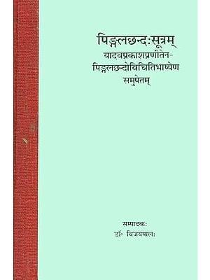 पिङ्गलछन्दः सूत्रम्: Pingala Chhandah Sutram with Commentary of Yadav Prakash