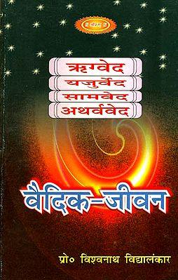 वैदिक जीवन: Vedic Life